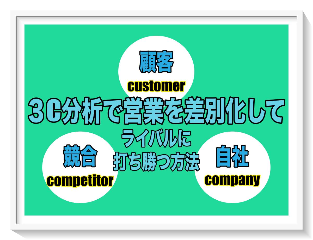 3C分析で営業を差別化してライバルに打ち勝つ方法