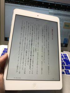 愛用のiPad mini