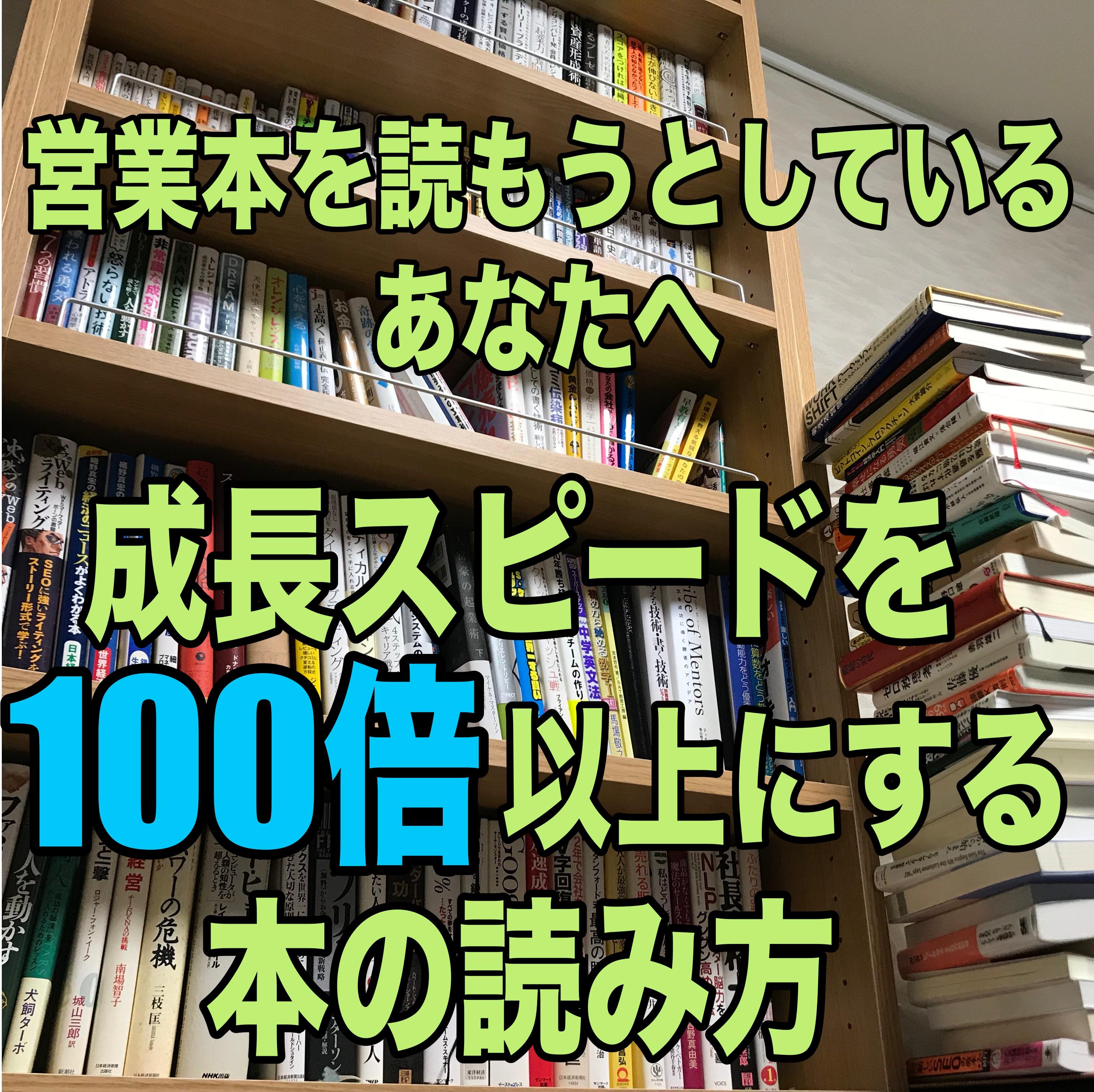 営業本を読む前に知っておきたい、成長スピードを100倍以上にする本の読み方
