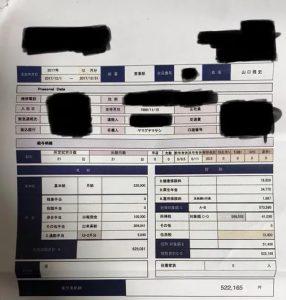 2017-12-給与明細