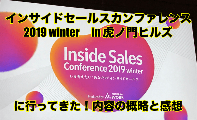 inside sales conferenceインサイドセールスカンファレンス 2019 winter in 虎ノ門ヒルズに行ってきた!内容の概略と感想