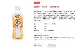 天然水 HOT お湯(白湯)ペットボトル